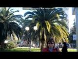 «мой отпуск в СОЧИ .. с 25.11.2012 по 13.12.2012 г» под музыку   БАСТА и Дима Билан-Если Хочешь... ♥~√V^√~√V^√V_____________♥ - Без названия. Picrolla