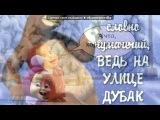 «Красивые Фото • fotiko.ru» под музыку Маша и Медведь - Солнечные зайчики Прыгают по лужам, Ручеек сверкает лентой голубой.  Капли разлетаются брызгами веснушек! Только дружбу крепкую Не разлить водой!. Picrolla